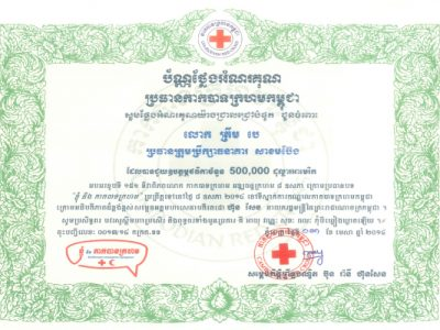 Certificate-of-Appreciation-from-the-Cambodian-Red-Cross