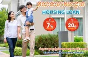 SACOMBANK CAMBODIA INCREASES HOUSING LOAN  BY COOPERATION WITH MANY BOREYS AND RESIDENTIAL PROJECTS IN PHNOM PENH