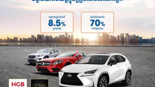 Car_Loan_KH